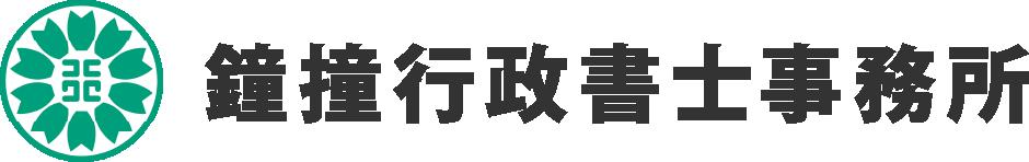 広島市東区・南区の事業承継・相続相談なら鐘撞行政書士事務所